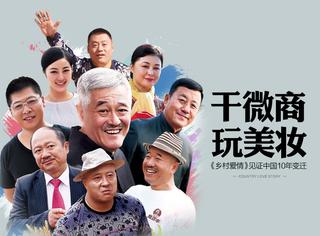 看了9季的《乡村爱情》,竟get了中国近十年的潮流史