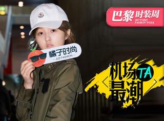 机场TA最潮 | 张子枫抵达巴黎戴高乐机场,经典风衣配棒球帽可爱到爆!