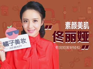 采访 | 佟丽娅:新气象新发型 剪完短发更轻松
