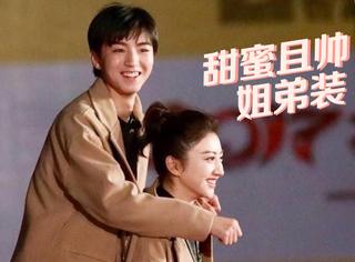 """景甜王俊凯实力抢镜,配一脸""""姐弟装""""原来不止甜还很帅!"""