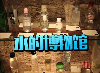 探寻水的博物馆:500瓶水,装满了500个故事