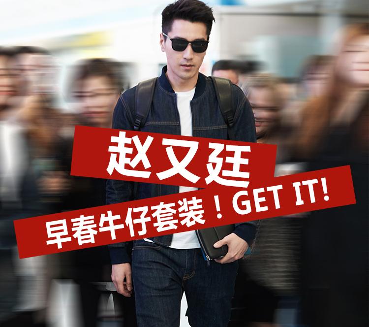 赵又廷最新机场look,牛仔套装这样穿休闲又时髦!