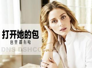 打开名媛Olivia Palermo的化妆包,原来她最爱的品牌是...