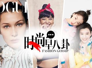 【时尚早八卦】Nike推出加大尺码女士系列!周冬雨奚梦瑶时尚大片曝光!