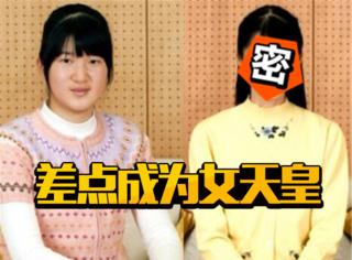 15歲日本公主被網民攻擊暴瘦36斤,看臉的世界究竟多殘酷?