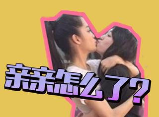 欧阳娜娜女女接吻照被疑性向?难道你没和闺蜜玩过亲亲吗?