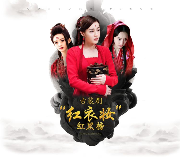 景甜、杨幂、迪丽热巴 古装剧必备红衣妆,谁更胜一筹?