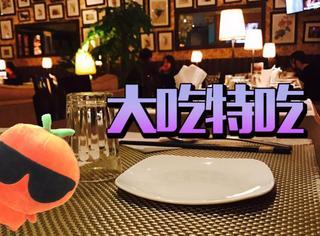 【橘子君带你吃】超适合闺蜜小聚的越南粉店