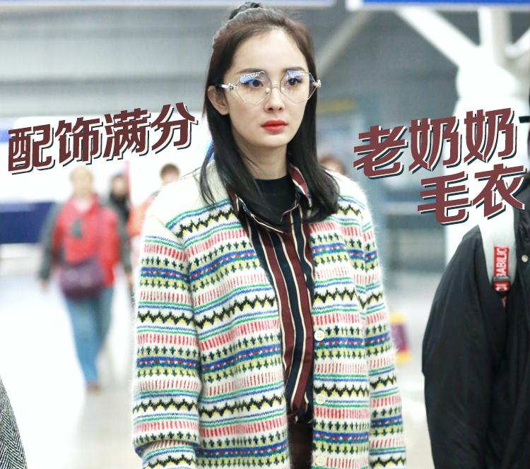 老奶奶毛衣又出山,比杨幂这毛衣更亮眼的是她的眼镜和包包!