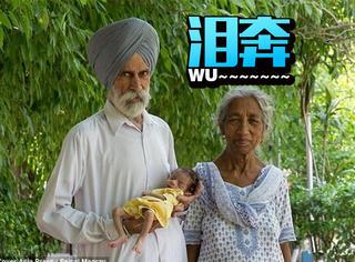 结婚46年后,他们终于有了自己的孩子