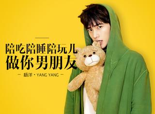 陪睡陪吃陪玩儿,杨洋披着毯子带着熊给你做一天男朋友!