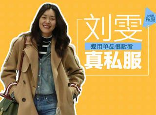 刘雯的私服可不是一次性,这些最近常用单品每个都值得入手
