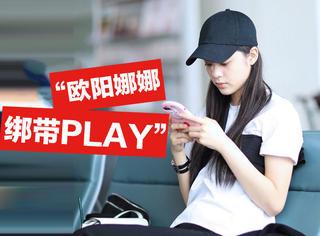 欧阳娜娜机场玩起绑带Play,好看还好玩的T恤请来一打!