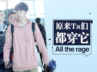 【明星同款】刘昊然少男心爆发,粉色卫衣配毛球包简直太萌!
