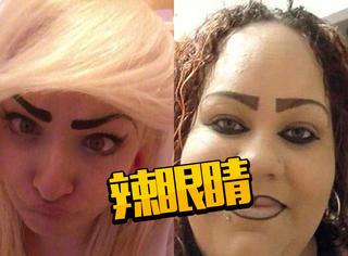 有时你真的没法理解,女人们对眉毛的审美