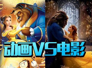 真人版《美女与野兽》对比动画,场景神还原,内容更女权