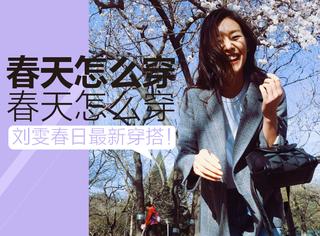 大表姐刘雯春游这么穿,简直是集休闲知性的最佳穿法!