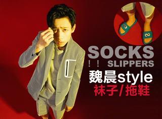 魏晨的拖鞋亮了!!袜子+拖鞋你敢这么穿吗?