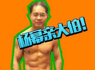 身材火辣的清华大学教授竟然是给杨幂起名字、说她笨的亲大伯?