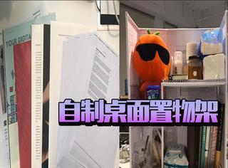 【橘子手作小课堂】教你如何拯救凌乱的办公桌!
