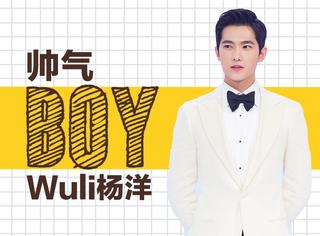杨洋穿白西装成优雅小王子,这样的完美男友好想嫁啊!