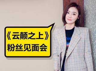 《云颠之上》粉丝见面会,袁姗姗再次将西装穿出了新高度!