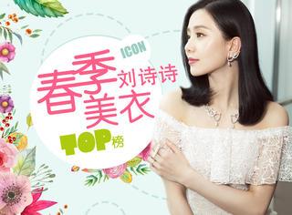 刘诗诗明明是去看珠宝展,偏偏却被她的一身蕾丝裙给勾了魂!