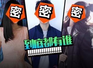 《真正男子汉3》发高糊候选人照片,眼尖的橘子君全认出来了