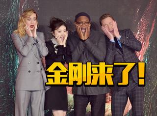 《金刚:骷髅岛》发布会好欢乐:景甜用表情包带跑所有人!