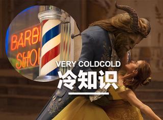 顺着《美女与野兽》的线索,我们扒出了理发店转灯的来历