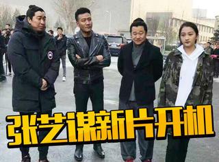 张艺谋新片再添胡军王千源关晓彤,邓超时隔3年又扮古装!