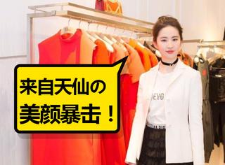 白西装配黑纱裙刚柔并济,再次被刘亦菲的美颜盛世撩到了!
