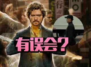 中国人都穿唐装、拿大宝剑?《铁拳》这美剧对中国有什么误会?