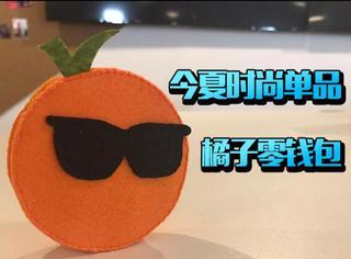 【橘子手作小课堂】拥有橘子零钱包的人才是最时尚的人!