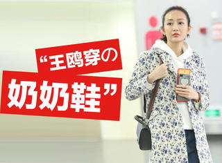 王鸥一身清新复古装现身机场,搭配的奶奶式高跟鞋很抢眼!