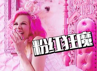 她疯狂着迷粉色,成为粉红狂人...