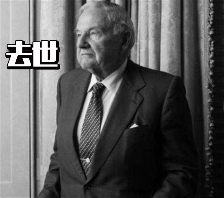 他是全球最年长亿万富豪,传奇家族中有人当过副总统、有人被食人族吃掉