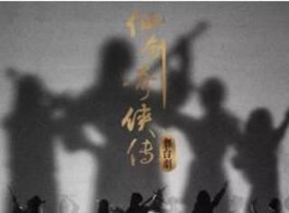 《仙剑奇侠传一》舞台剧回归!周年纪念版,未公开剧情首次公演!