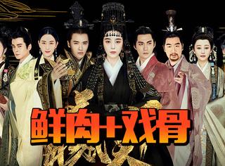 老戏骨、综艺咖、男团成员,范冰冰一部剧凑齐了各类型演员!