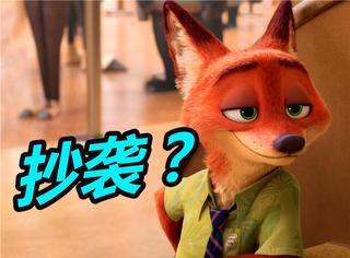《疯狂动物城》被控抄袭,竟然连故事情节、人物都是一样的?
