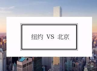 全面解析:房价,北京贵还是纽约贵?