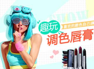 听说现在流行调色唇膏,我们试了试还开发出了新玩法!