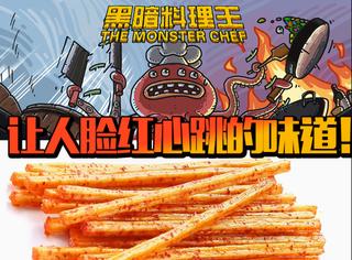 【东亿黑暗料理王】最接地气的橘子用烤箱做了包辣条!!