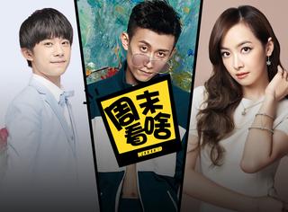 【周末看啥】王源秀打戏、许婧上《天天》、《高能》主题曲首播