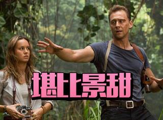 都说《金刚:骷髅岛》里的景甜尴尬,没发现旁边的抖森更可怕吗?
