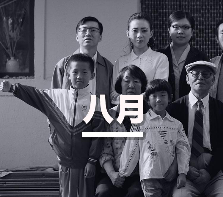 《八月》不是什么大师之作,但是你能看到国产电影的一些希望