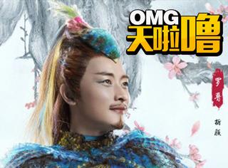 影版《三生三世》阵容大曝光,除了刘亦菲、杨洋还有帅炸的他们!