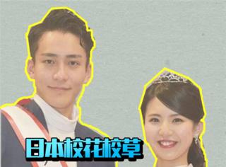 日本2017年最美女大学生、最帅男大学生出炉,这颜值你们打几分