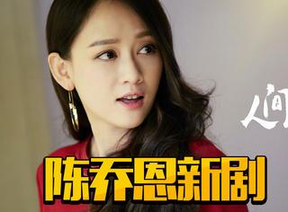 陈乔恩新剧《人间至味》原声出镜,台湾腔能演好腹黑毒舌吗?