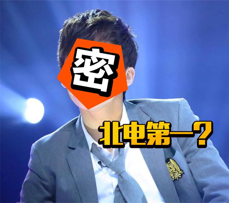 网曝北京电影学院的艺考成绩排名,第一名竟然是他